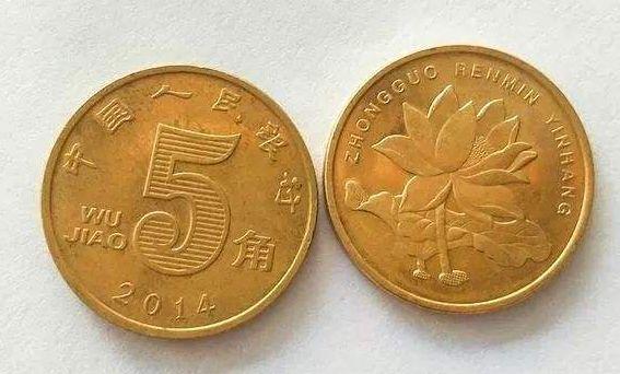 荷花5角硬币价格开涨  有增值潜力