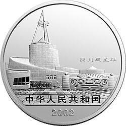 四川三星堆金银纪念币2盎司银质纪念币正面图案