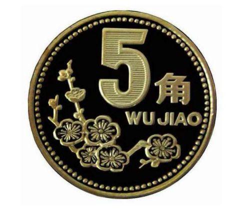 陪伴90后成长的5角硬币成了收藏的黑马