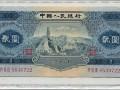 1953年2元人民币价格详解 附沈阳高价收购老版纸币价格表