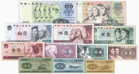 第四套人民币市场价格分别是多少 市场前景分析