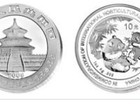 2006中国沈阳世界园艺博览会熊猫加字纪念银币