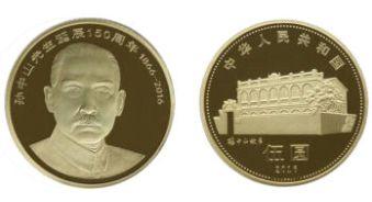 孙中山诞辰150周年纪念币价格下跌,预计将继续走低