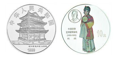 中国京剧艺术《红娘》第一组1盎司彩色银币有什么收藏价值吗