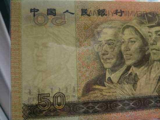 第四套人民币90版50元市场报价及发展空间有多大?