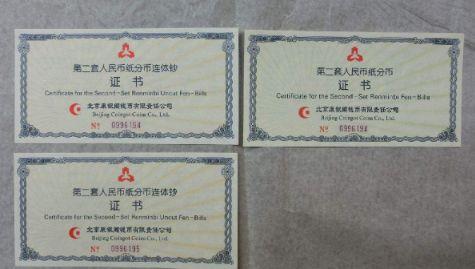 香港的无冠号和证书的连体钞