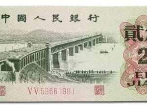 1962年长江大桥2角人民币为何会出现错币之争 其价值有多高