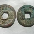 皇宋通宝是什么年代所铸的   皇宋通宝最贵的版别是哪个