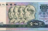 最新1980年100元纸币价格出来了