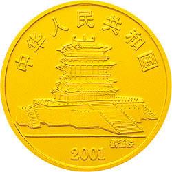 2001生肖蛇1/10盎司纪念金币