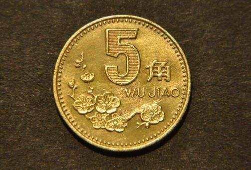 梅花五角硬币哪年发行量最少 梅花5角的发展空间介绍