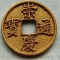 崇慶通寶存世量大嗎   古錢幣崇慶通寶收藏價值分析