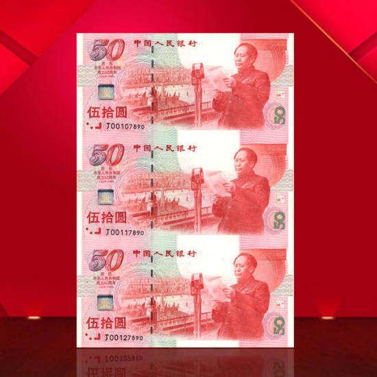 建国钞三连体最新价格,建国钞三连体值多少钱?