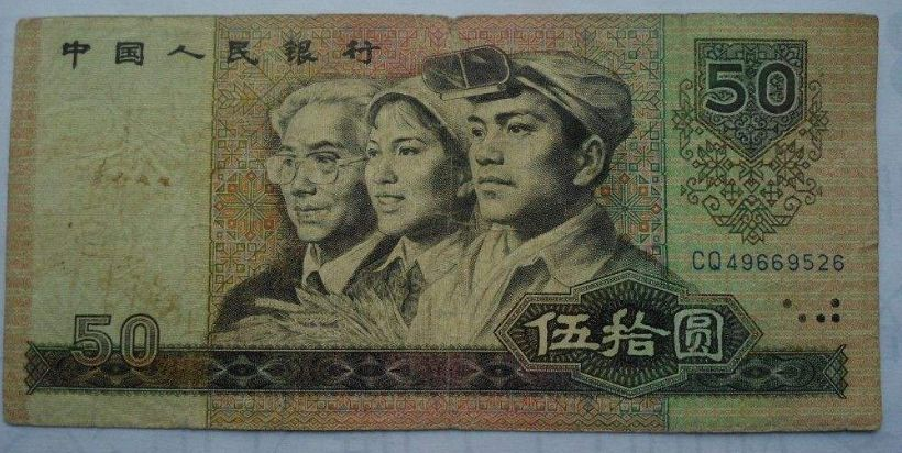 1980年50元成为币王的五大原因  80版50元纸币库存量大不大
