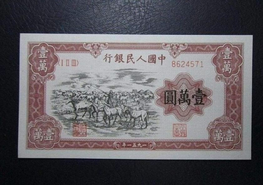 牧马图纸币最新价格高达上百万 牧马图纸币真假如何鉴别