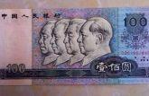 1990年100元人民币价格值多少钱一张