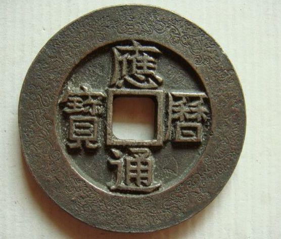 应历通宝铸造有什么影响和作用   应历通宝收藏前景如何