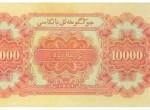 第一套人民币壹万圆骆驼队收藏特色介绍