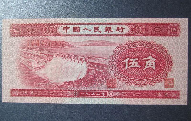 第二套人民幣5角價格詳解分析 附哈爾濱回收舊版紙幣價格表