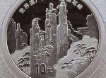 1盎司世界遗产武陵源银币为什么这么引人注目   原因竟是这样