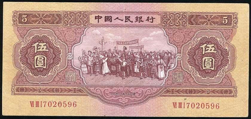 1953年5元人民币价格高涨的原因是什么?看了你才知道!