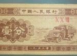 1953年1分纸币图片展示及相关资料介绍  1953年一分有什么特点