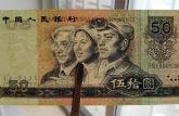 1990年50元人民币稀有冠号价格高 如何辨别其真假