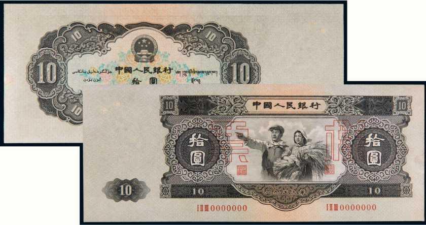 1953年10元纸币收藏介绍:1953年10元纸币价格与基本信息