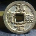 淳熙通寶錢幣相關記載  淳熙通寶背后歷史背景是怎樣的