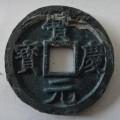 寶慶元寶錢幣尺寸大小是怎樣的   寶慶元寶存世量多不多