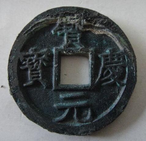 宝庆元宝钱币尺寸大小是怎样的   宝庆元宝存世量多不多