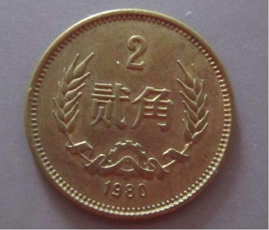 绝版2角硬币,成为收藏界的珍品