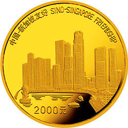中国-新加坡友好金银纪念币1公斤圆形金质纪念币背面图案