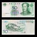 1999年50元纸币和2005年50元纸币如何区分  第五套人民币50元设计特点