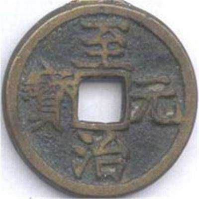 古钱币至治元宝币面字体有什么特别   至治元宝存世量少值得收藏