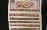 1996年1元人民币价格具体是多少钱 特殊的版本又值多少钱呢