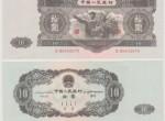 第二版十元人民币收藏值多少  行情分析
