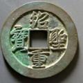 绍圣重宝铸造背景及相关故事  绍圣重宝铸造的原因解析