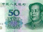 99年50元人民币的图片是什么样的 价格走势分析