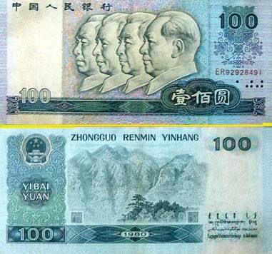 第四套人民币100元值得收藏吗 市场行情分析