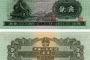 1953年2角纸币价格大幅上涨 未来火车头2角行情是否可观?