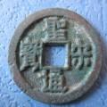 圣宋通宝钱背文字有什么特点  圣宋通宝相关历史记载