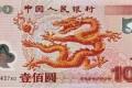 世纪龙钞价格 世纪龙钞实属精品中的精品