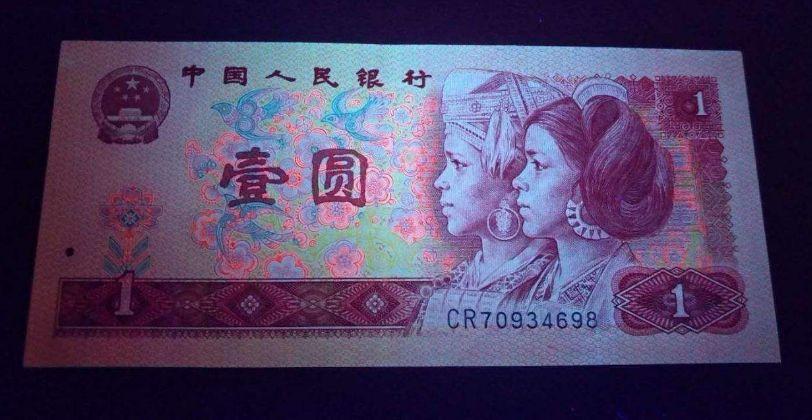 80年1元纸币冠号大全收藏难度大不大  80年1元有哪些冠号和补号