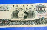 不同版本1965年10元人民币价格差异大 哪版的大团结拾元最贵?