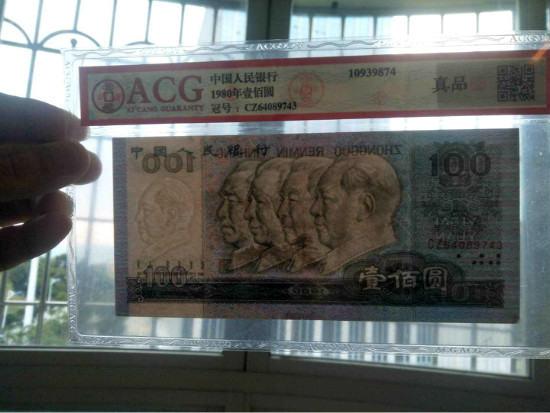 一百元人民币收藏,1990年百元人民币价格