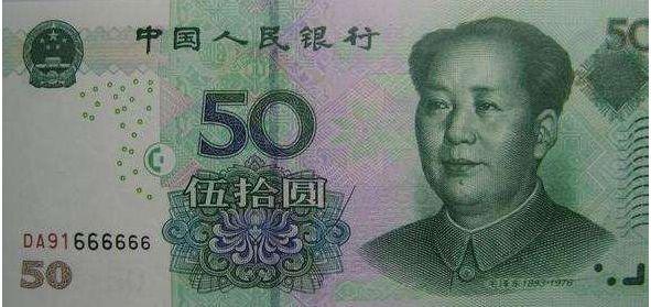 99年50元人民币有希望升值吗  99年50元纸币投风险大吗