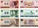 第四套人民币有哪几种版式 设计设想介绍