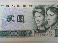 1990年2元人民币成为最受关注币种之一 90版2元价格走势分析