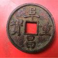 阜昌重宝折十大有哪些特点    古钱币阜昌重宝收藏价值分析